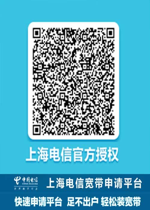 上海电信宽带套餐